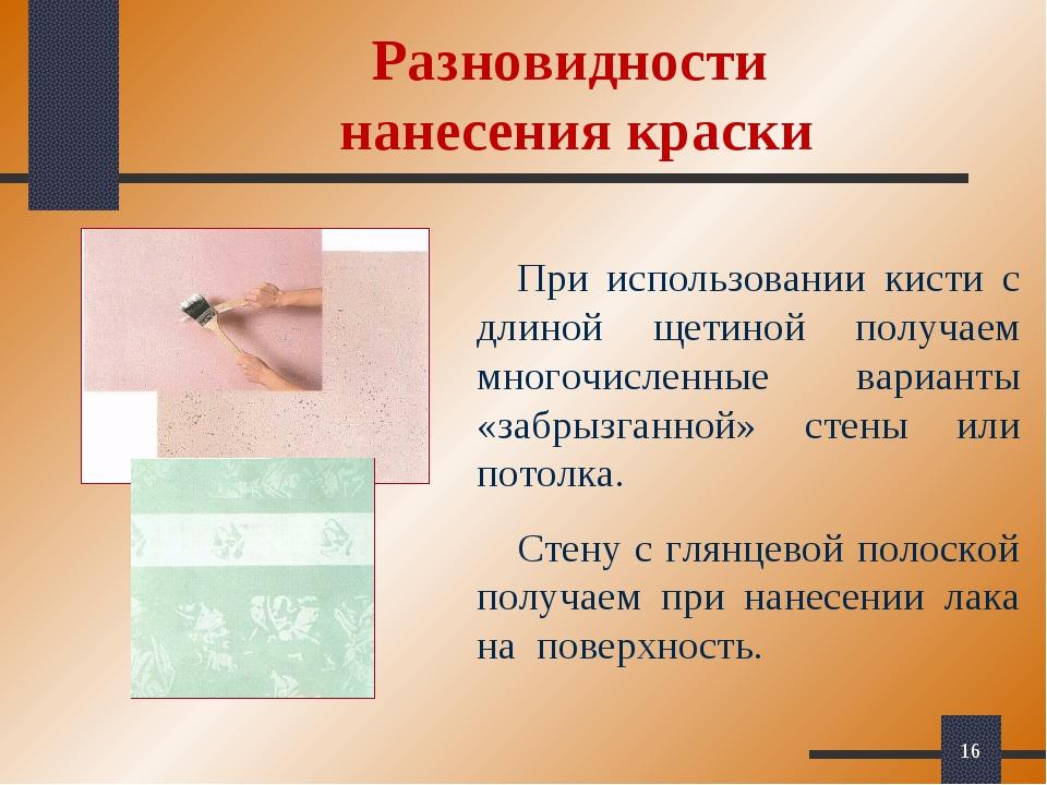 * При использовании кисти с длиной щетиной получаем многочисленные варианты «...
