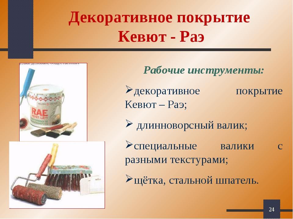 * Рабочие инструменты: декоративное покрытие Кевют – Раэ; длинноворсный валик...