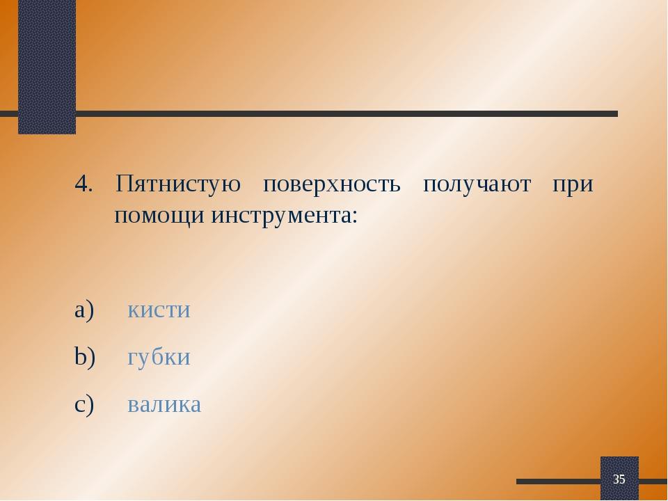 * 4. Пятнистую поверхность получают при помощи инструмента: кисти губки валика