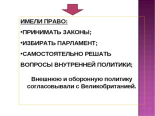 ИМЕЛИ ПРАВО: ПРИНИМАТЬ ЗАКОНЫ; ИЗБИРАТЬ ПАРЛАМЕНТ; САМОСТОЯТЕЛЬНО РЕШАТЬ ВОПР