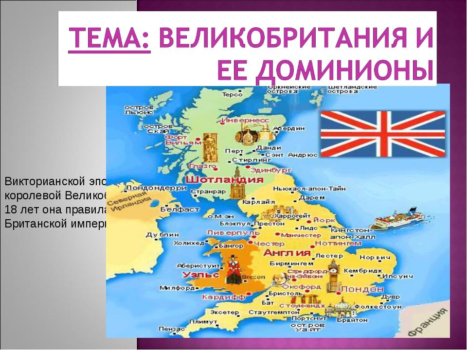 Викторианской эпохой принято называть период с 1837 по 1901 г., когда королев...