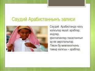 Саудий Арабистаннынъ эалиси Саудий Арабистанда чокъ халкълар яшай: араблар, и