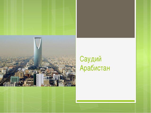 Саудий Арабистан