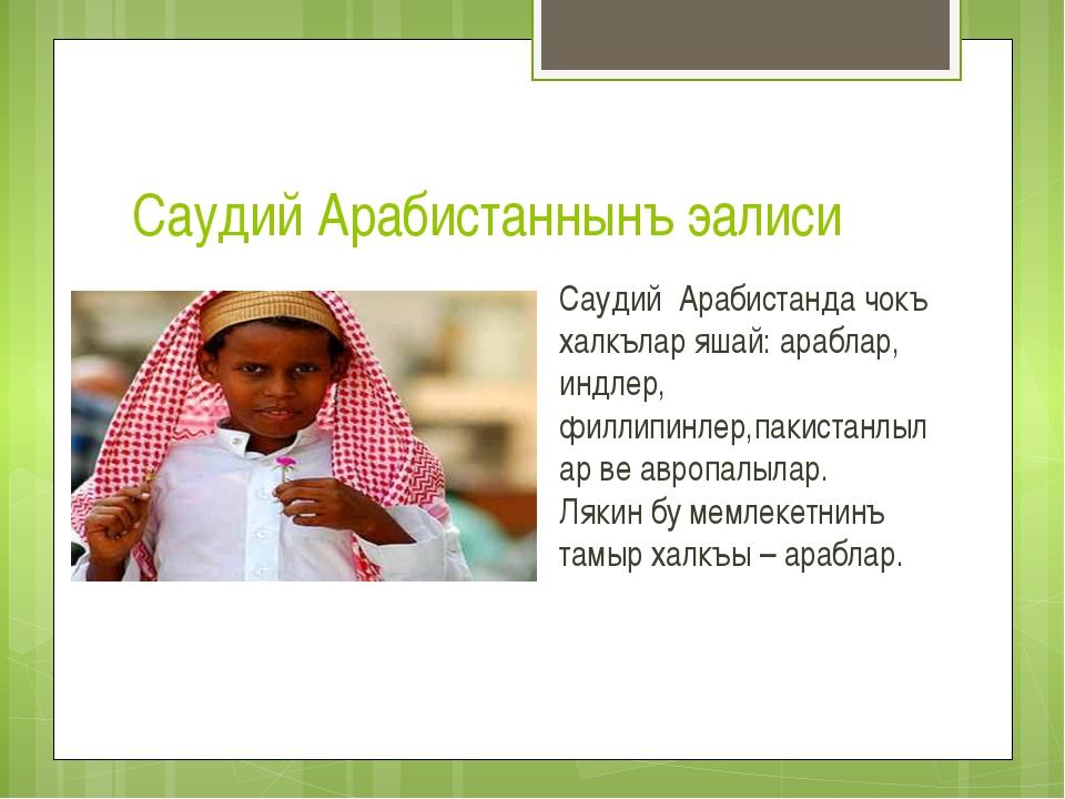 Саудий Арабистаннынъ эалиси Саудий Арабистанда чокъ халкълар яшай: араблар, и...