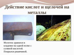 Действие кислот и щелочей на металлы Молоток хранился в кладовке на одной пол