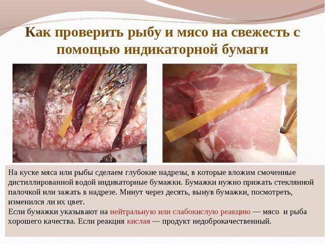 Как проверить рыбу и мясо на свежесть с помощью индикаторной бумаги На куске...