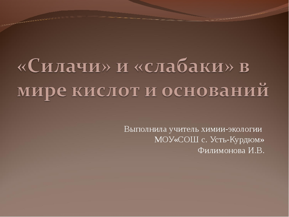 Выполнила учитель химии-экологии МОУ«СОШ с. Усть-Курдюм» Филимонова И.В.