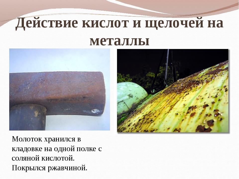 Действие кислот и щелочей на металлы Молоток хранился в кладовке на одной пол...