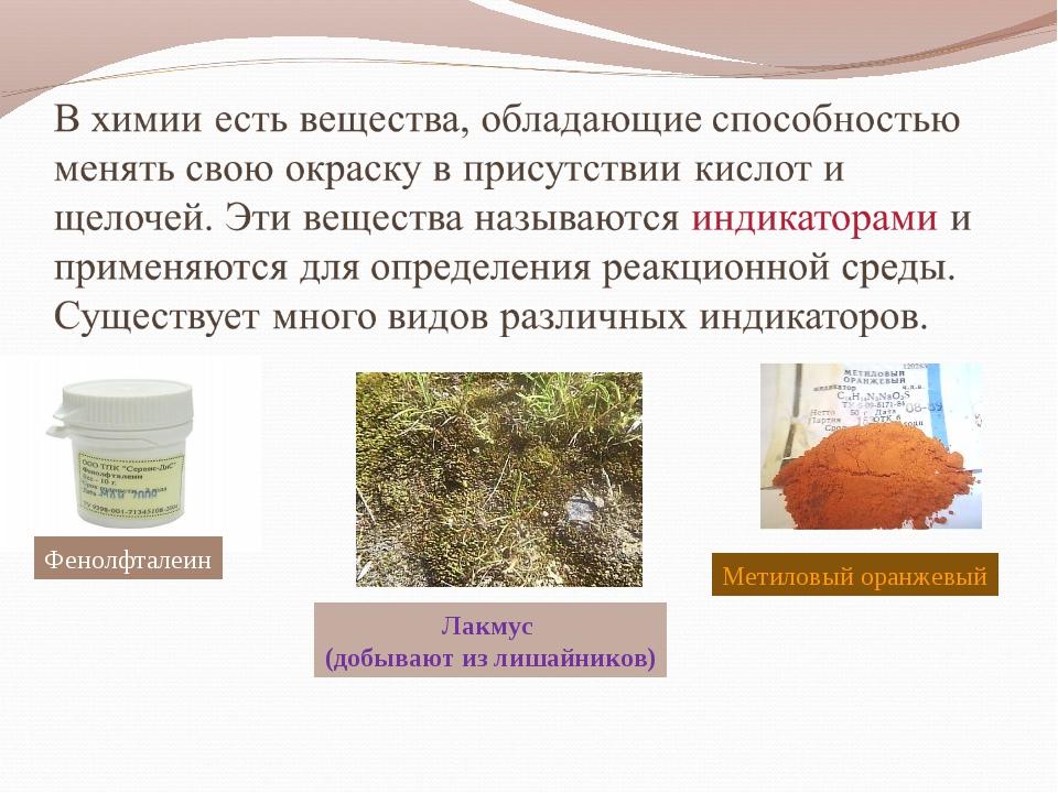 Фенолфталеин Лакмус (добывают из лишайников) Метиловый оранжевый