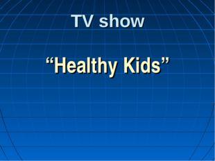 """TV show """"Healthy Kids"""""""