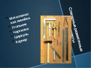 Слесарные разметочные инструменты Металлическая линейка Угольник Чертилки Цир