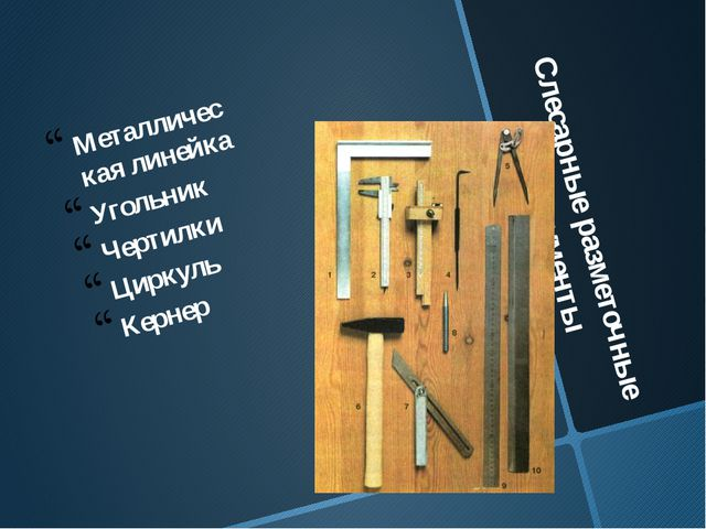 Слесарные разметочные инструменты Металлическая линейка Угольник Чертилки Цир...
