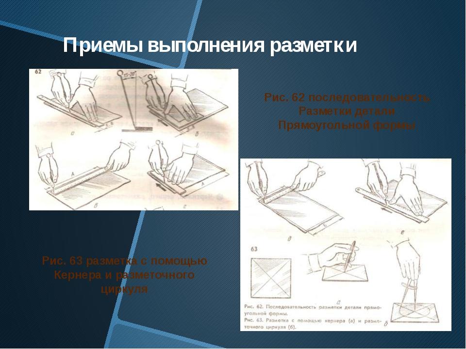 Приемы выполнения разметки Рис. 62 последовательность Разметки детали Прямоуг...