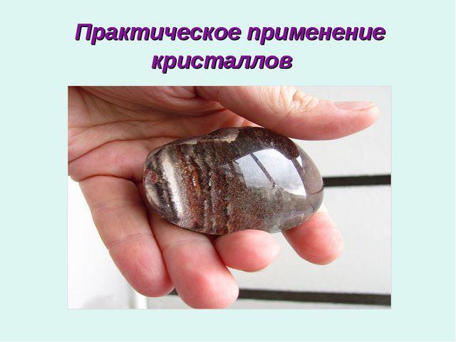 Практическое применение кристаллов
