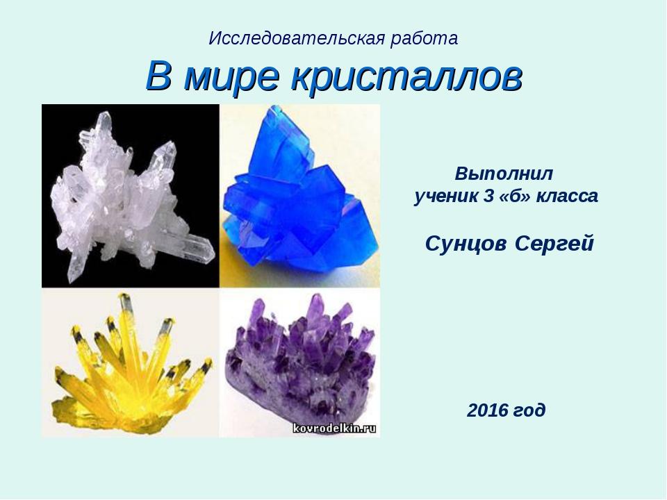 Исследовательская работа В мире кристаллов Выполнил ученик 3 «б» класса Сунцо...