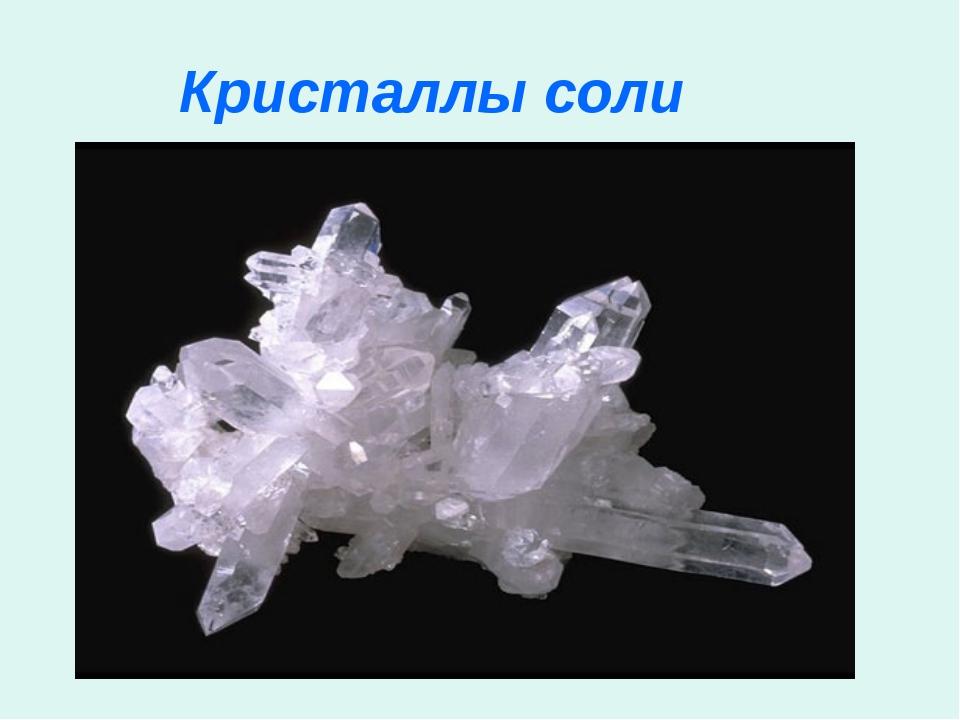 Кристаллы соли