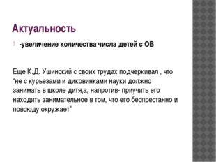 Актуальность -увеличение количества числа детей с ОВ Еще К.Д. Ушинский с свои