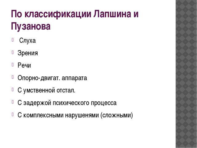 По классификации Лапшина и Пузанова Слуха Зрения Речи Опорно-двигат. аппарата...