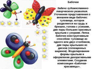 Бабочки Задачи художественно-творческого развития. Уточнение представления о