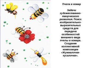 Пчела и комар Задачи художественно-творческого развития. Поиск изобразительно