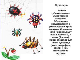 Жуки-пауки Задачи художественно-творческого развития. Обогащение представлени
