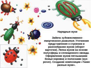 Нарядные жуки Задачи художественно-творческого развития. Уточнение представл