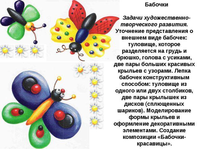 Бабочки Задачи художественно-творческого развития. Уточнение представления о...