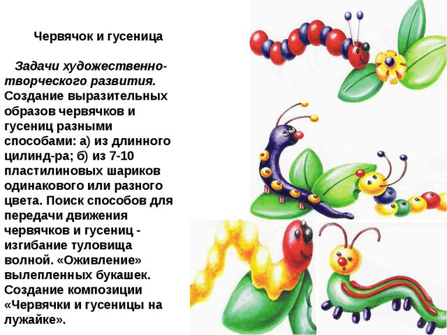 Червячок и гусеница Задачи художественно-творческого развития. Создание выраз...