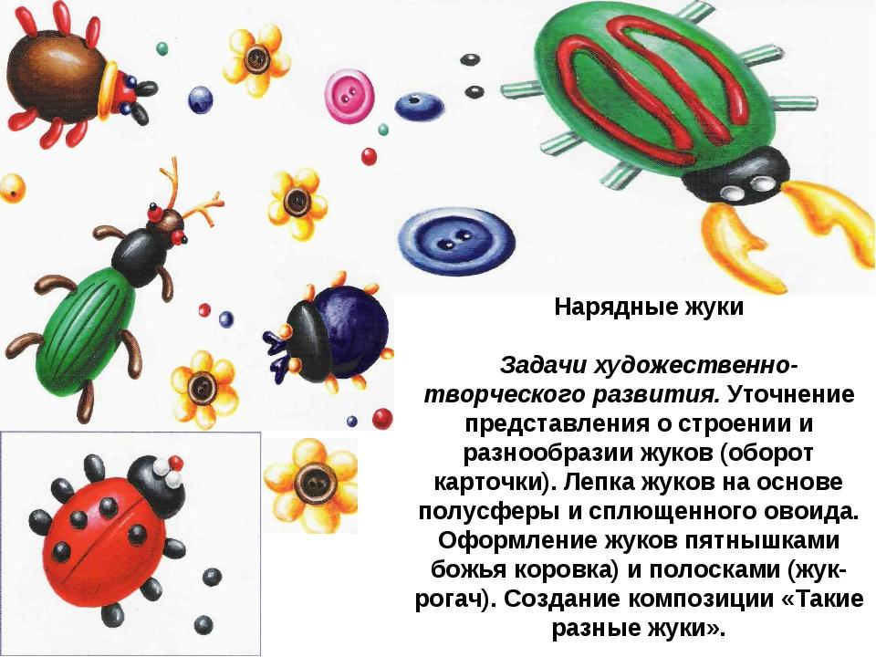 Нарядные жуки Задачи художественно-творческого развития. Уточнение представл...