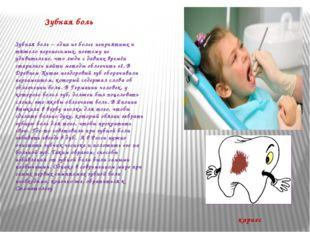 Зубная боль Зубная боль – одна из более неприятных и тяжело переносимых, поэт