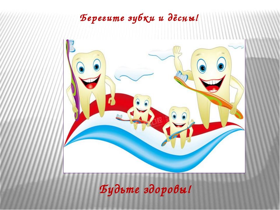 Берегите зубки и дёсны! Будьте здоровы!