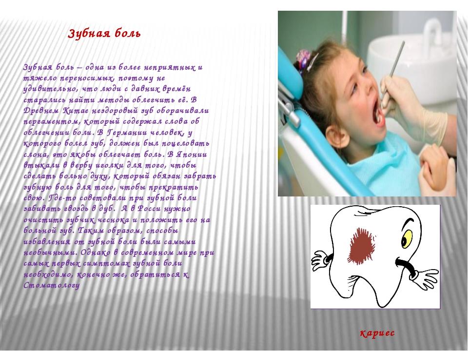 Зубная боль Зубная боль – одна из более неприятных и тяжело переносимых, поэт...
