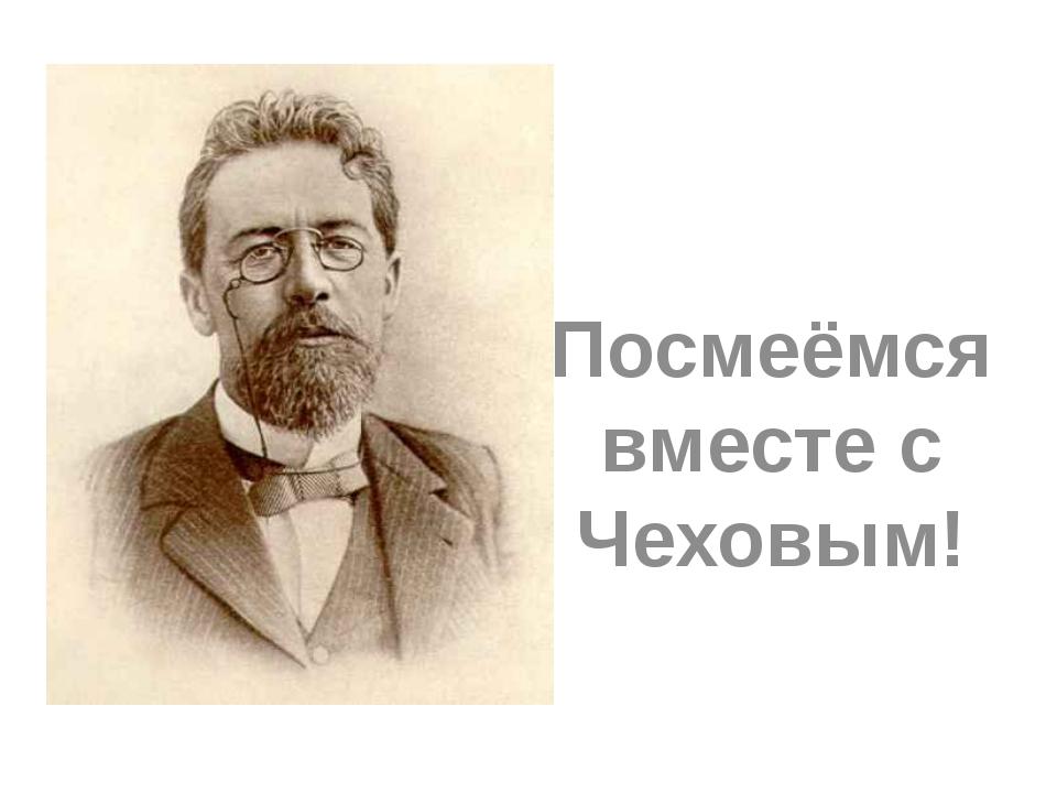 Посмеёмся вместе с Чеховым!