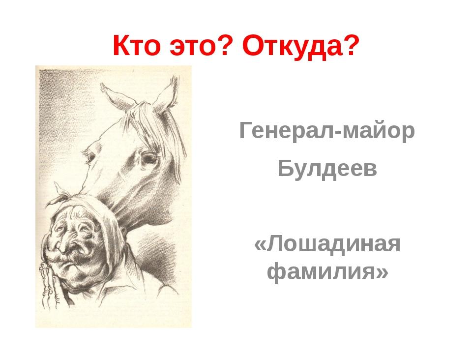 Кто это? Откуда? Генерал-майор Булдеев «Лошадиная фамилия»