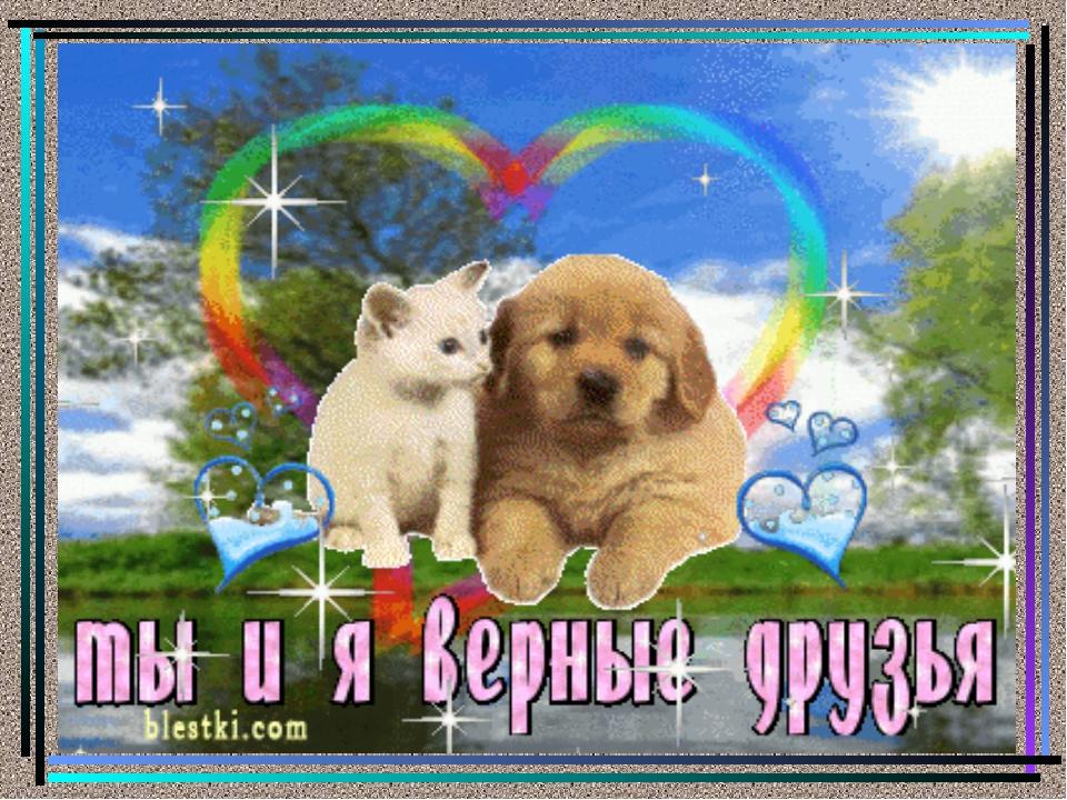 Верные друзья открытки, лет днем рождения