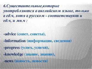 6.Существительные,которые употребляются в английском языке, только в ед.ч, хо