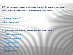 7.Существительные, которые употребляются только в ед.ч, хотя в русском – соо