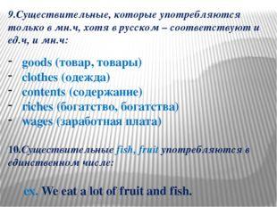 9.Существительные, которые употребляются только в мн.ч, хотя в русском – соот