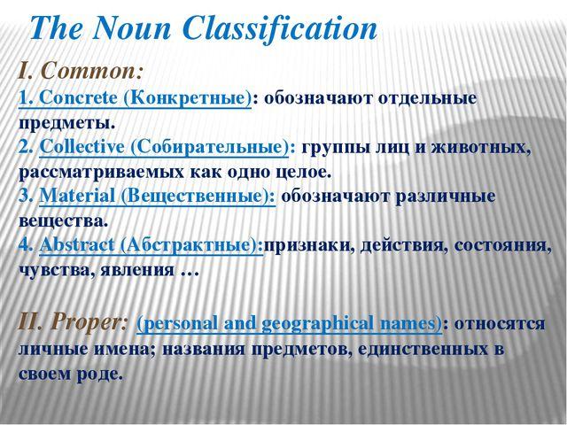 The Noun Classification I. Common: 1. Concrete (Конкретные): обозначают отдел...
