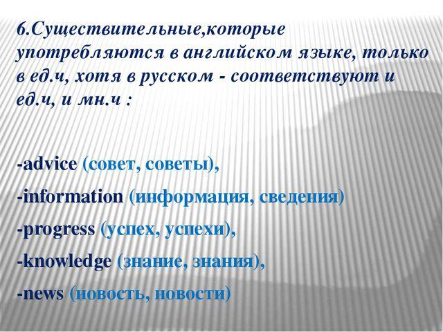 6.Существительные,которые употребляются в английском языке, только в ед.ч, хо...