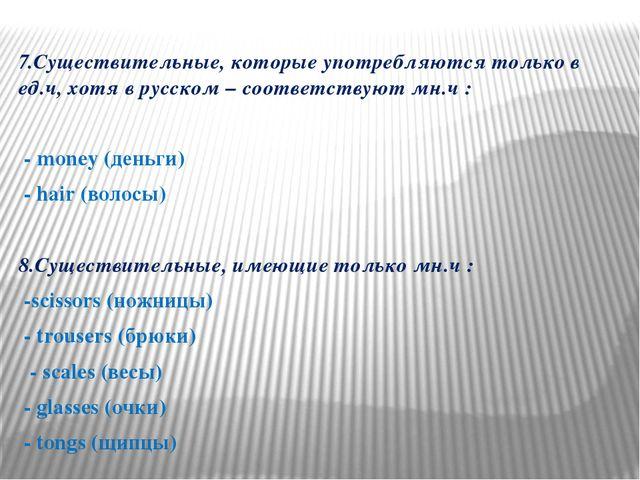 7.Существительные, которые употребляются только в ед.ч, хотя в русском – соо...