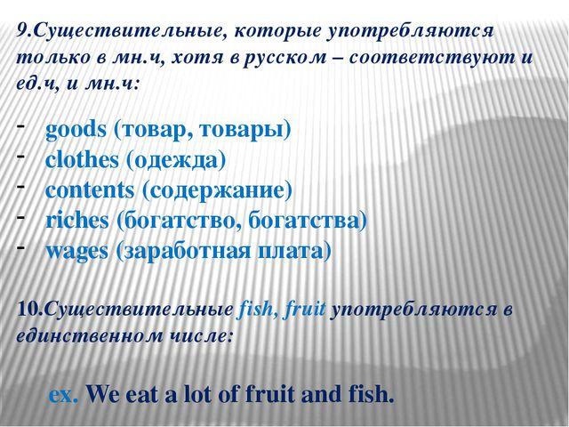 9.Существительные, которые употребляются только в мн.ч, хотя в русском – соот...