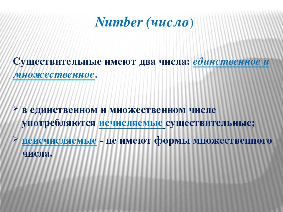 Number (число) Существительные имеют два числа: единственное и множественное....