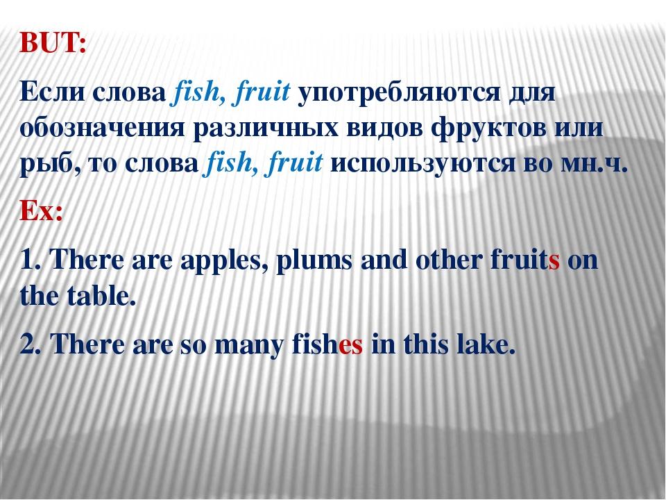 BUT: Если слова fish, fruit употребляются для обозначения различных видов фру...