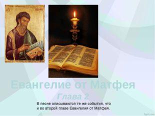 Евангелие от Матфея Глава 2 В песне описываются те же события, что и во второ