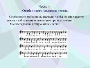 Часть 4. Особенности мелодии песни. Особенности мелодии мы изучили, чтобы пон