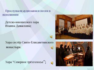 Прослушали аудиозаписи песни в исполнении Детско-юношеского хора Иоанна Дамас