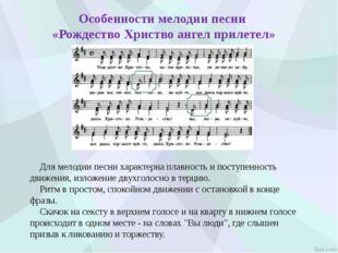 Для мелодии песни характерна плавность и поступенность движения, изложение дв