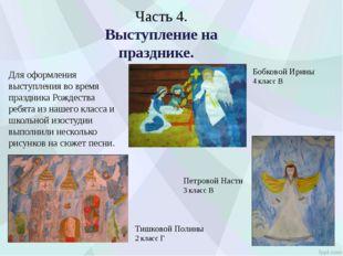 Для сопровождения исполнения песни «Рождество Христово – Ангел прилетел» мы н