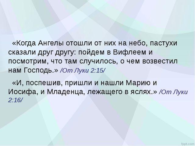 «Когда Ангелы отошли от них на небо, пастухи сказали друг другу: пойдем в Виф...